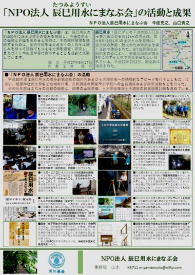 応用生態工学会のポスターセッションに参加