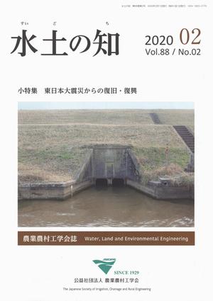 「辰巳用水にまなぶ会」の活動が農業農村工学会誌「水土の知」に紹介されました