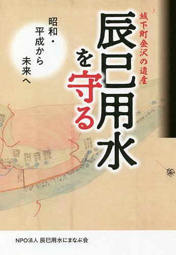 「城下町金沢の遺産 辰巳用水を守る」出版いたしました