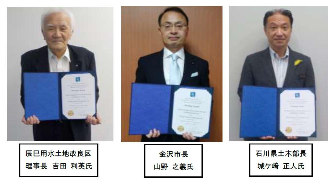 「国際水圏環境工学会アジア・太平洋部会 水遺産賞」を日本で初受賞